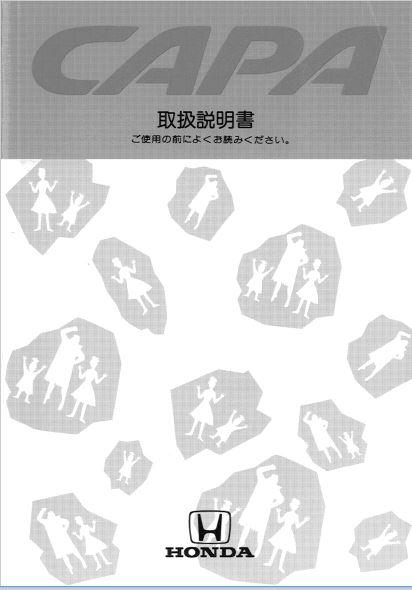 2001 Honda Capa Owners Manual