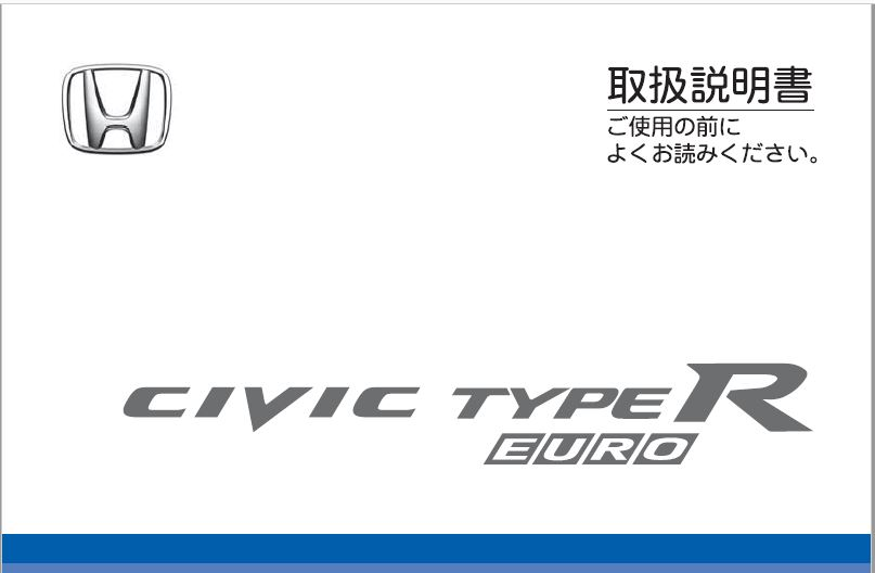 2011 Honda Civic Type R Euro Owners Manual