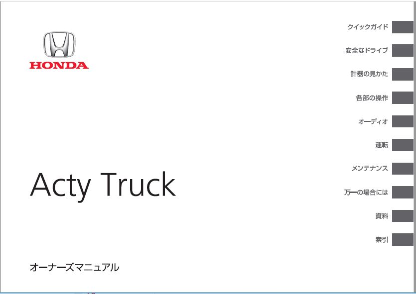 2015 Honda Acty Truck Owners Manual
