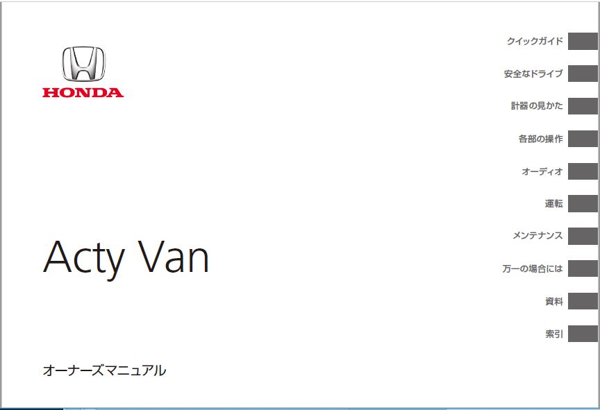 2015 Honda Acty Van Owners Manual