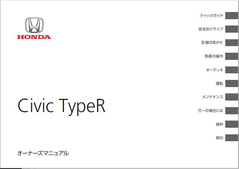 2015 Honda Civic Type R Owners Manual